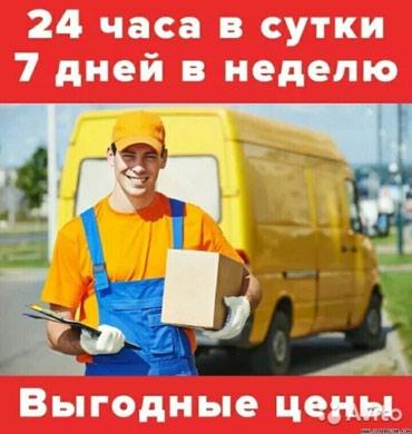 Грузчики и разнарабочие по всему в Бишкек