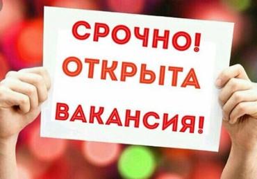 Нужен опытный помощник на склад.График с 10 00 до 18 00 .5/2. в Бишкек