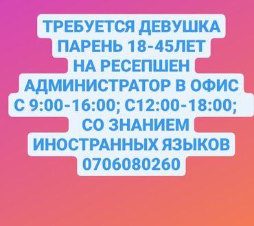 ламинаторы функция антизамятия для офиса в Кыргызстан: Идет набор сотрудников в каракол в офис !!! Коммуникабельных