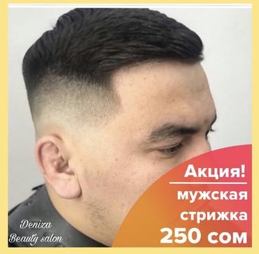 priglashaem v salon krasoty в Кыргызстан: Акция!Мужская модельная стрижка Наш адрес:Ахунбаева Мира 70. Beaty