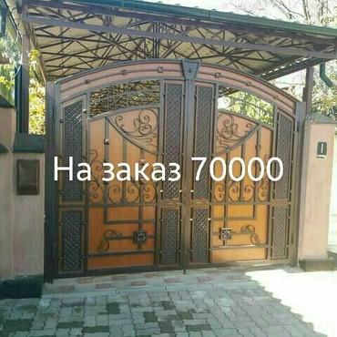Изготовление ворот.решеток.и др.Мы в Бишкек
