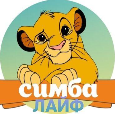 "432 объявлений: Детский Садик ""СИМБА ЛАЙф"" набирает деток от 1,5 до 7 лет. Предлагаем"