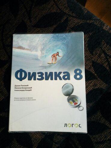 Knjige, časopisi, CD i DVD | Obrenovac: Fizika, zbirka zadataka,200 din