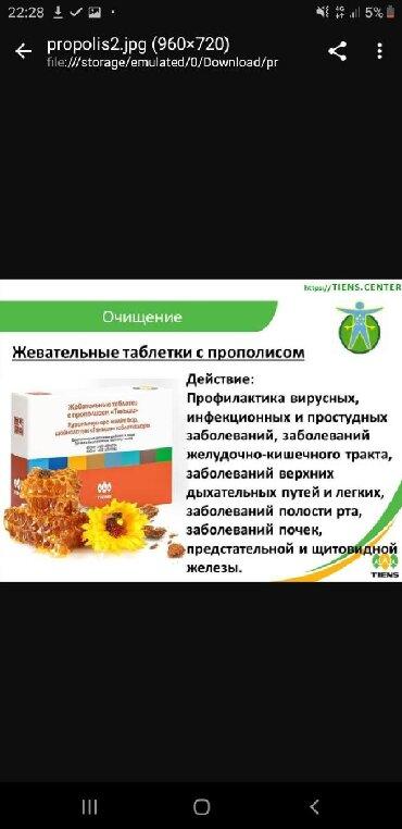 витамины с магнием в Кыргызстан: Жевательные таблетки с прополисом Тяньши содержит большое колич. макро