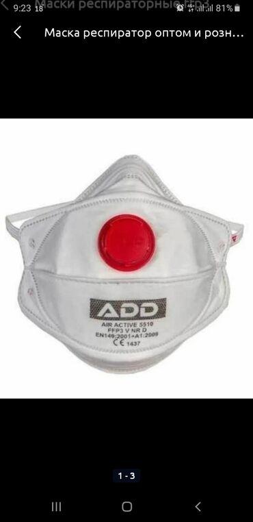Респиратор многоразовые маски FFP3 фильтрующие, а также есть другие
