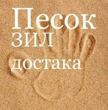 Песок песок песок доставка зил