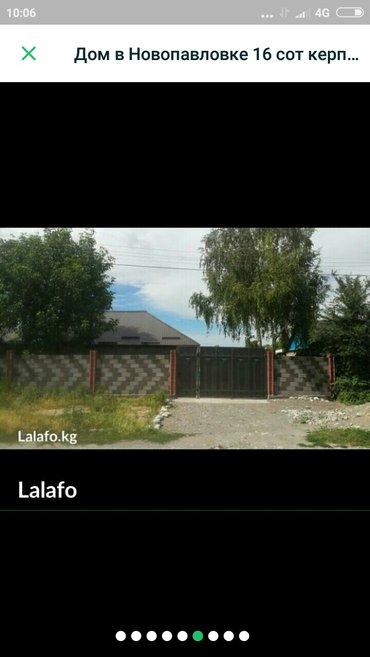 Продаю дом в Новопавловке 16 с ,3 х фазка 5 комнат 100 кв м. в Кок-Ой
