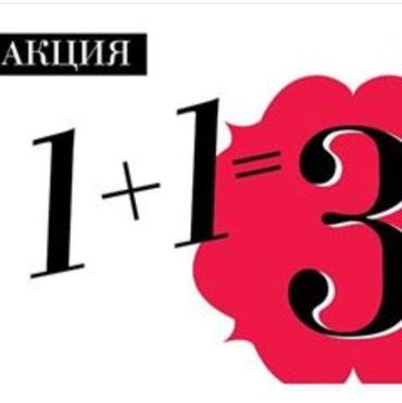 Акция на Билайт 96 капсул 1+1=3 акция в Сокулук