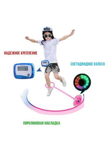 Детский мир - Кара-Балта: Нейроскакалка товар бренд очень удобная весёлая скакалка, подойдет для