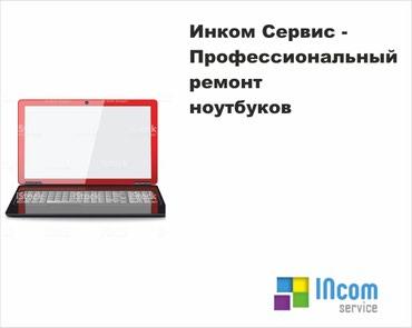 Ремонт ноутбуков – Инком сервис. в Бишкек