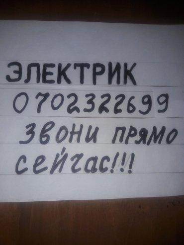 Электрик профи делаем все по электричеству Кант Бишкек   в Бишкек