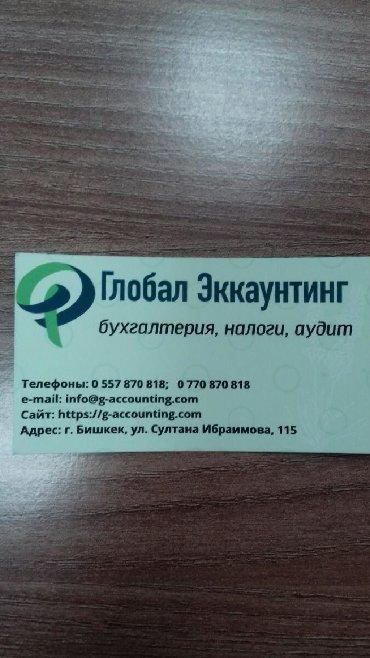 стоматологические услуги в Кыргызстан: Весь спектр бухгалтерских услуг. Качество, профессионально