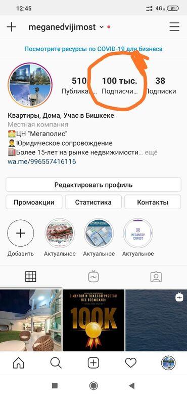 Meganedvijimost - мега аккаунт недвижимости в инстаграме! Каждый день