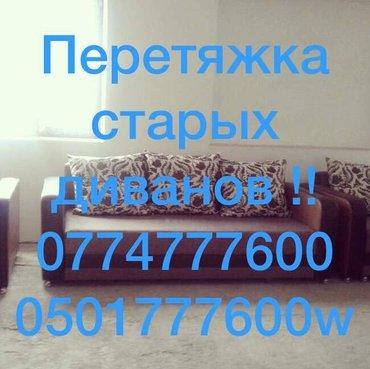перетяжка старых диванов , ремонт старой мебели! в Бишкек