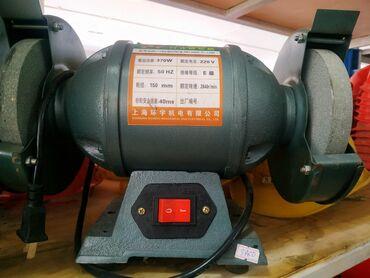 Точила. 380v 1100w 50hz 250mm . 220v 370w 50hz 150mm. В наличии