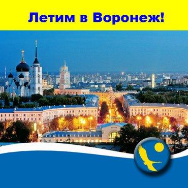 Воронеж авиабилеты: в сентябре прямой рейс в Бишкек