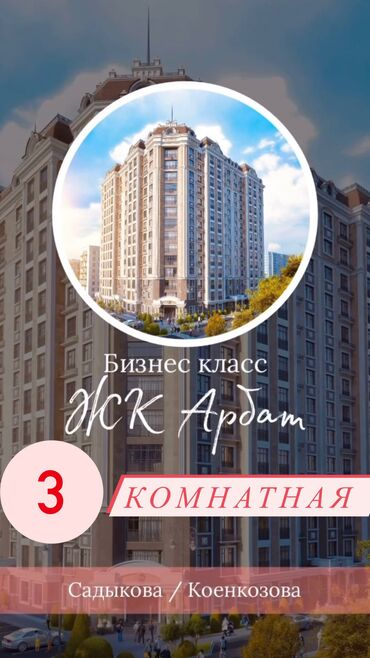 авангард стиль цены на квартиры in Кыргызстан | ПРОДАЖА КВАРТИР: Элитка, 3 комнаты, 110 кв. м Бронированные двери, Лифт, Без мебели
