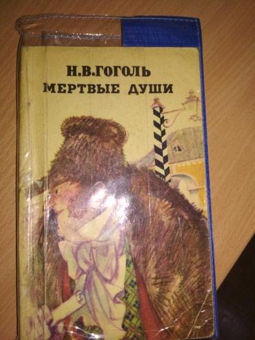 Н.В. Гоголь. Мертвые души в Бишкек