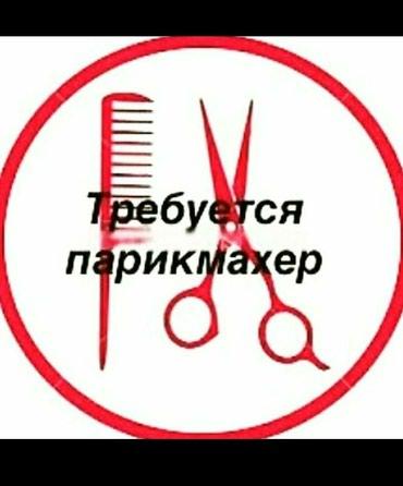 Срочно требуются преподаватели парикмахерского искусства ОЦ... в Бишкек