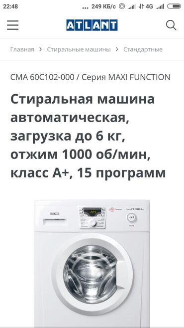 singer машинка швейная цена в Кыргызстан: Фронтальная Автоматическая Стиральная Машина Atlant 6 кг