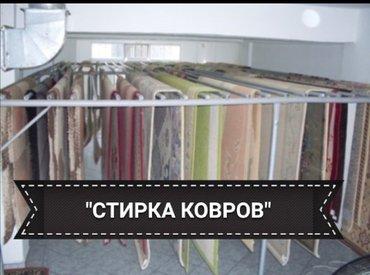 Профессиональная стирка ковров,вывоз доставка бесплатно,гарантия 100% в Бишкек