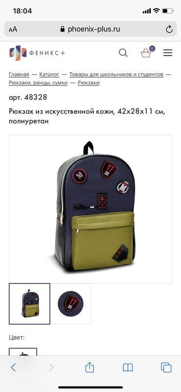 с искусственным в Кыргызстан: Рюкзак из искусственной кожи, 42х28х11 см, полиуретан Феникс + Цена 20