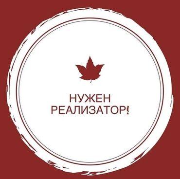требуется мужчина в Кыргызстан: Срочно требуется продавец и реализатор в отдел продаж график с