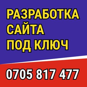 Другие услуги - Бишкек: Разработка сайта