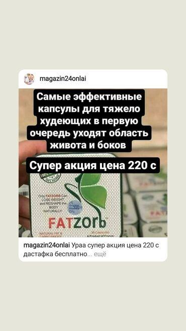 В наличии супер акция цена 220 с