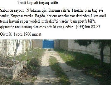 Bakı şəhərində Tecili kupcali torpaq satilir  sabuncu rayonu, nərdaran qəs. Ümumi