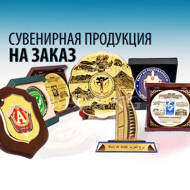 Сувенирная продукция на заказИзготовление сувениров с логотипом Вашей