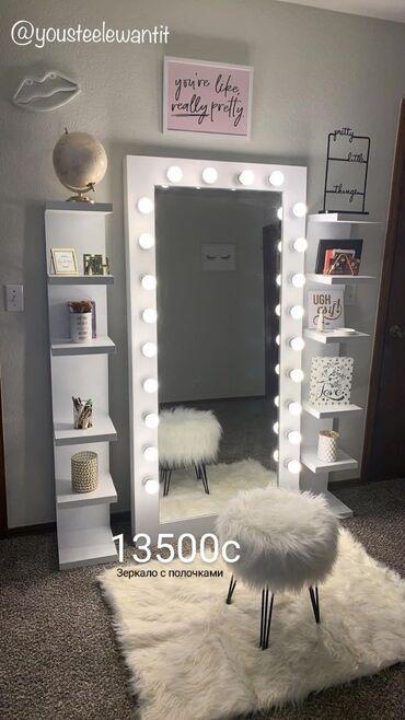 Гримерные зеркала с подсветками в полный рост. Размеры