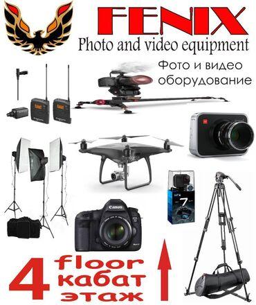Аксессуары для фото и видео студии В магазинe Fenix.kg вы найдете: ✔Ст