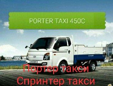 Грузоперевозки на комфортабельном авто по всему городу и в регионы Пер