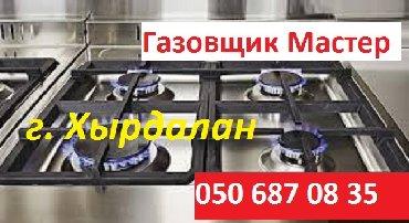 bt cargo - Azərbaycan: Santexnik | Boruların cəkilişi, Sızıntıların təmiri