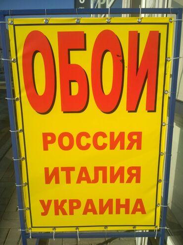 Плита перекрытия бу цена бишкек - Кыргызстан: ОбоиДетские обоиОптовые ценыРозницаРоссияИталияУкраинаКлей для