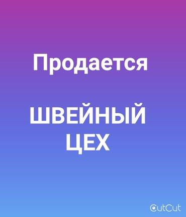 ●Расположен в хорошем местье в Бишкек