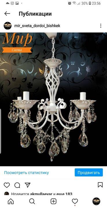 Люстра классическая на 5 лампочек камни кристал качество отличное цвет