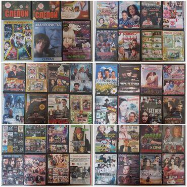 Cd dvd диски фильм 42 шт жанры разные ( кино, фильмы, мультфильмы) по