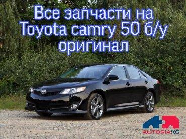 toyota-ft1 в Кыргызстан: Авторазбор Auto.ria в наличии все запчасти на Toyota camry 50 SE LE