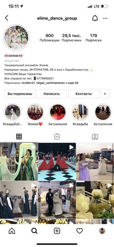 marseco group бишкек in Кыргызстан | ЖҮК ТАШУУ: Срочно ищем девушек 17-24 в танцевальную группу @elime_dance_group в г
