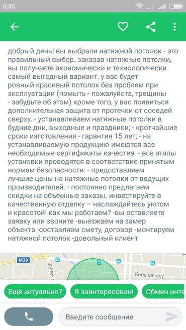 Натяжные потолки позвонить 0703366699 в Бишкек