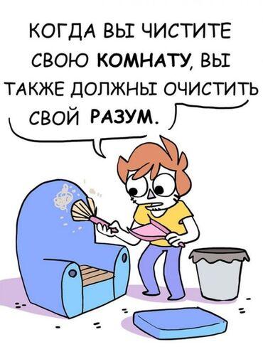 Работа - Кок-Джар: Уборка