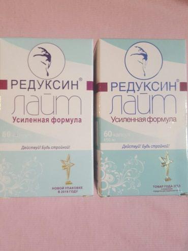 Редуксин Лайт Усиленная Формула в в Бишкек