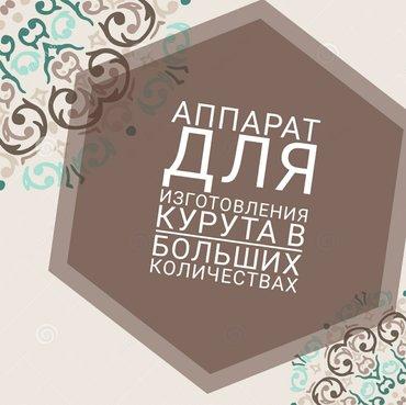 Займите свое место в национальном в Бишкек