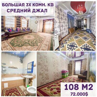 Продается квартира: Элитка, Джал, 3 комнаты, 108 кв. м
