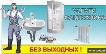Монтаж и ремонт сантехники и электрики любой сложности : •Установка/за в Бишкек