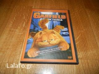 Dvd garfield σε North & East Suburbs