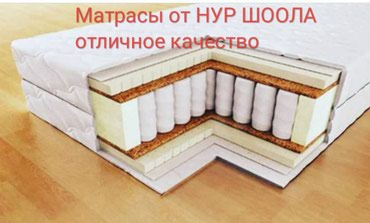 Матрасы Бишкек,Мебель на в Бишкек