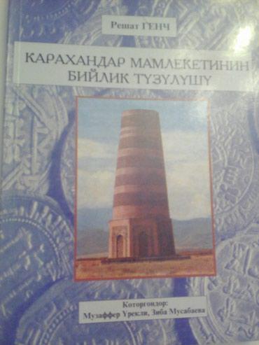 Жусуп Баласагындын доору. Карахандар мамлекети. 2004 жылдын басмасы в Бишкек